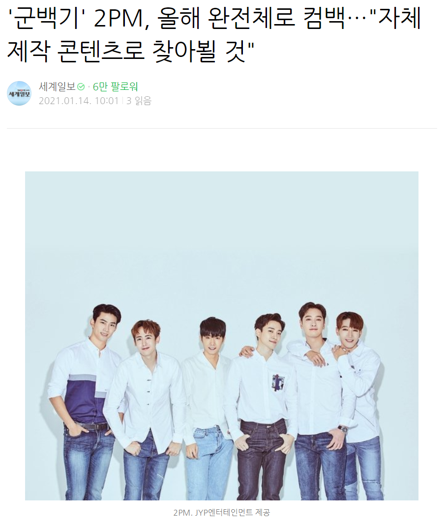GOT7集體不續約,JYP宣布2PM即將回歸,網友:好久不見