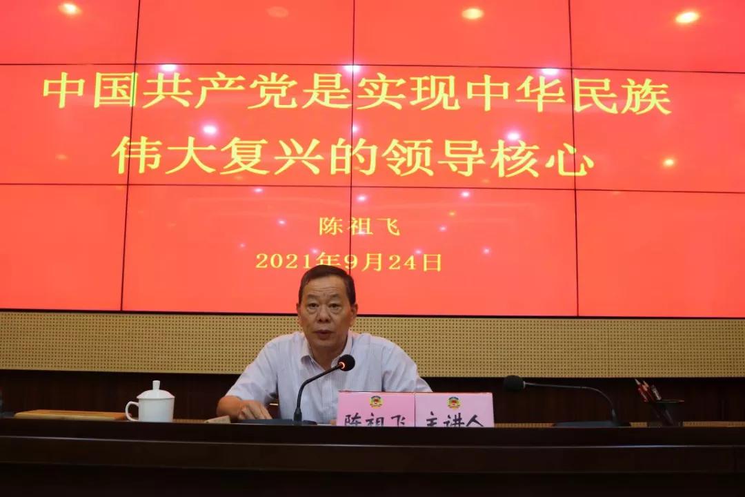 市政协党组副书记、副主席陈祖飞在市政协机关第一党支部讲党课