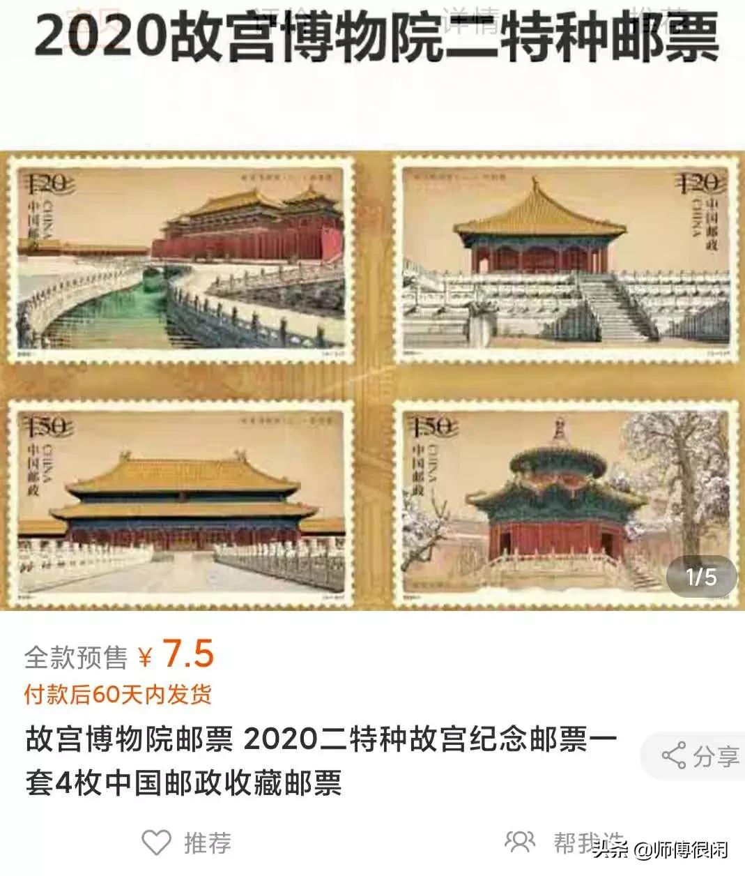 故宫邮票暴涨3倍!大版还可以抢