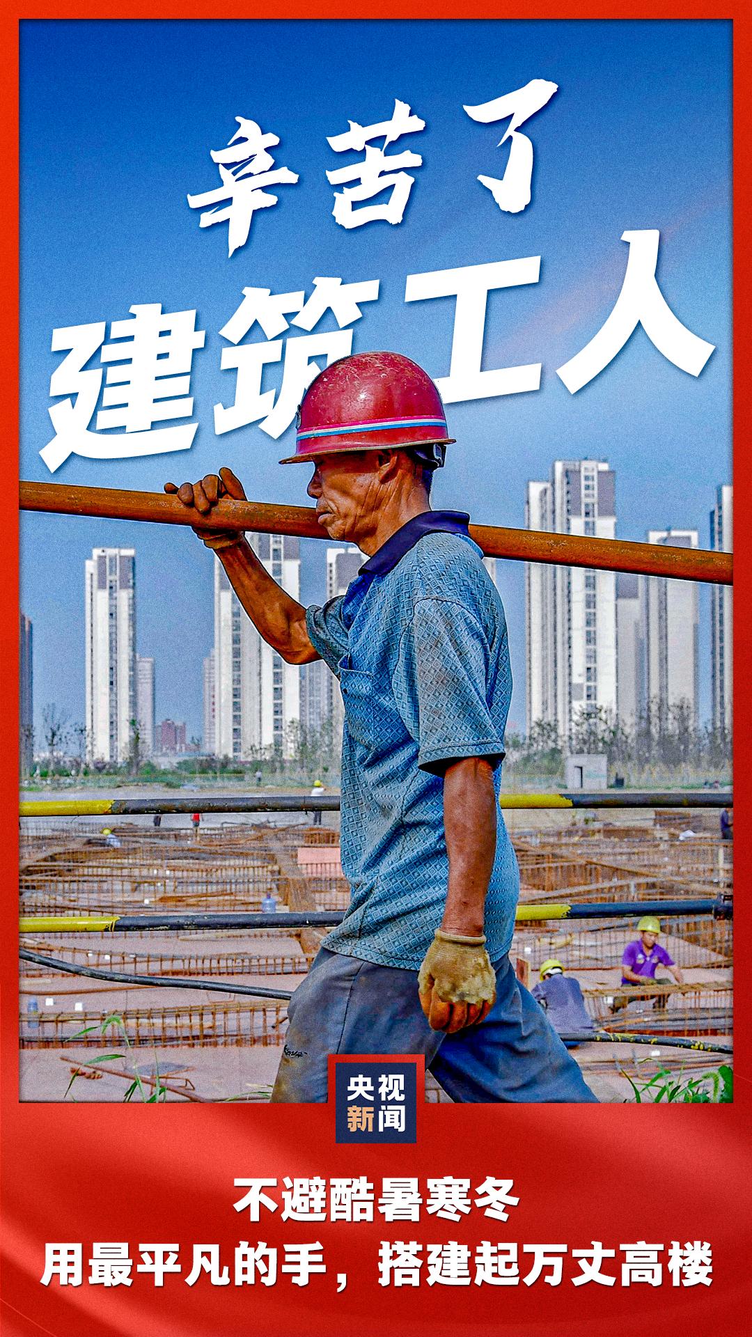 【五一劳动节】辛苦了!