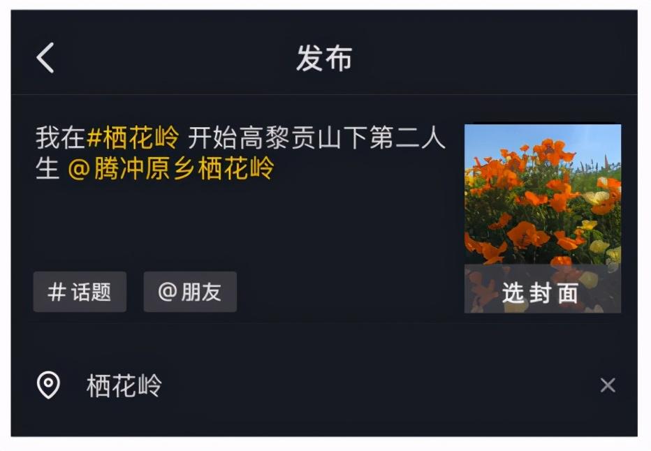 """新晋网红打卡点,原乡栖花岭邀你来""""dou"""""""