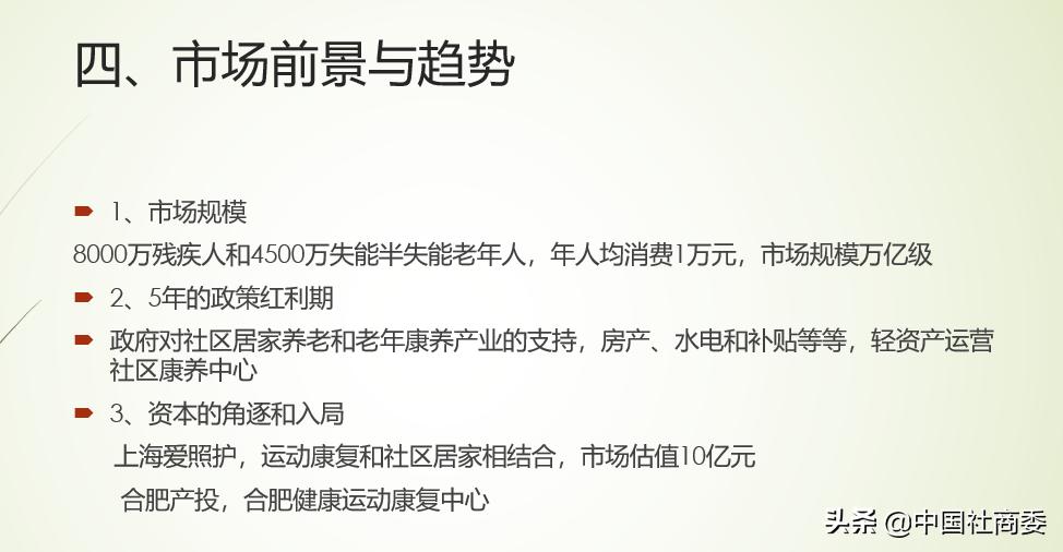 中国社区康养行业展望
