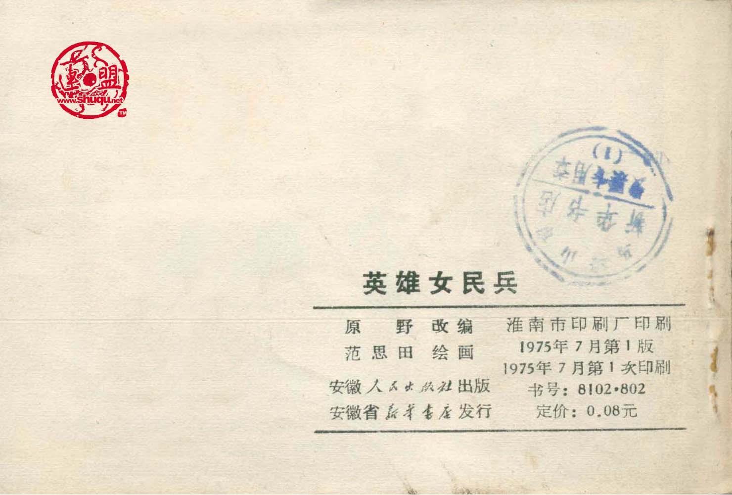 怀旧连环画-英雄女民兵 范思田