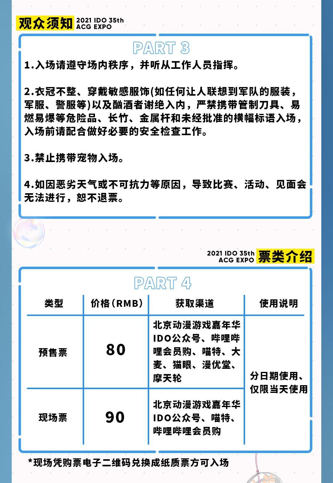 2021北京漫展情报 开展倒计时!IDO35展会总攻略情报全公开