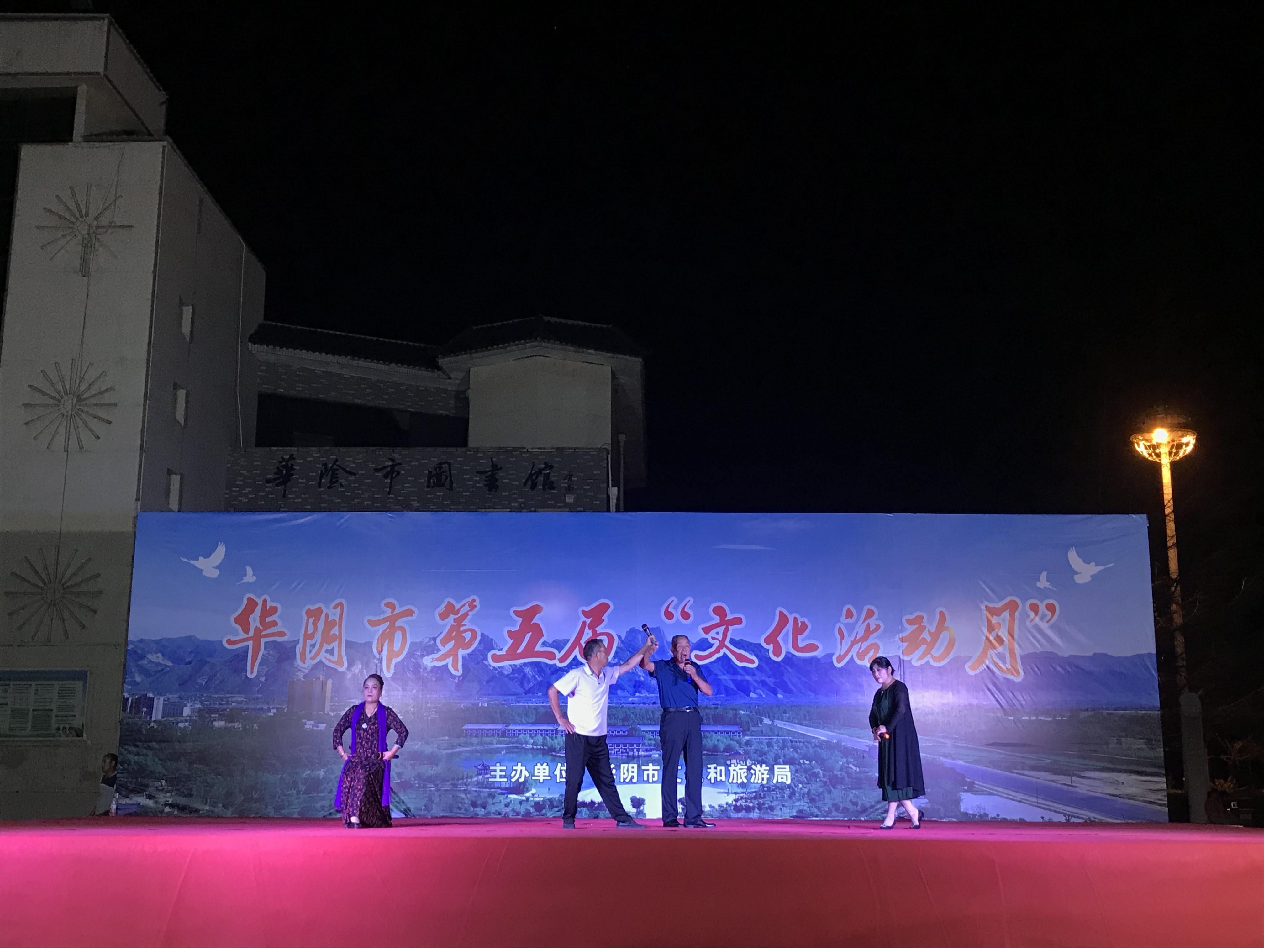 """陕西华阴市第五届""""文化活动月""""老腔迷胡齐登台"""