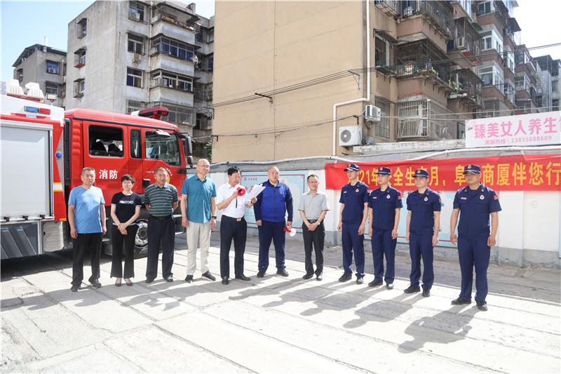 阜阳商厦开展夏季消防安全演练