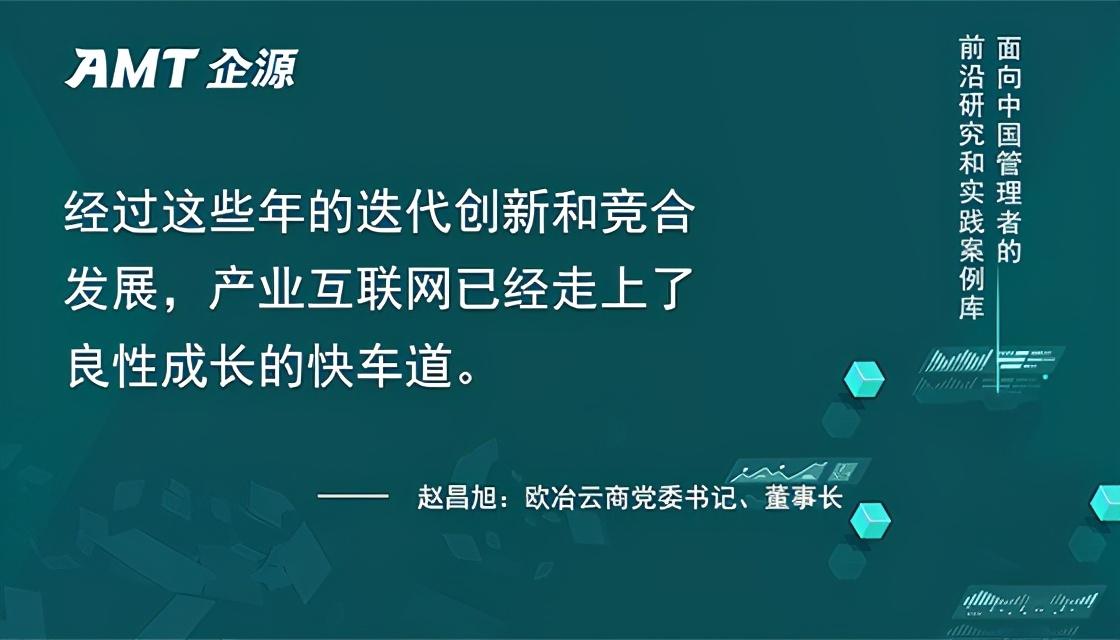 """欧冶云商党委书记、董事长赵昌旭:产业互联网之""""道"""""""