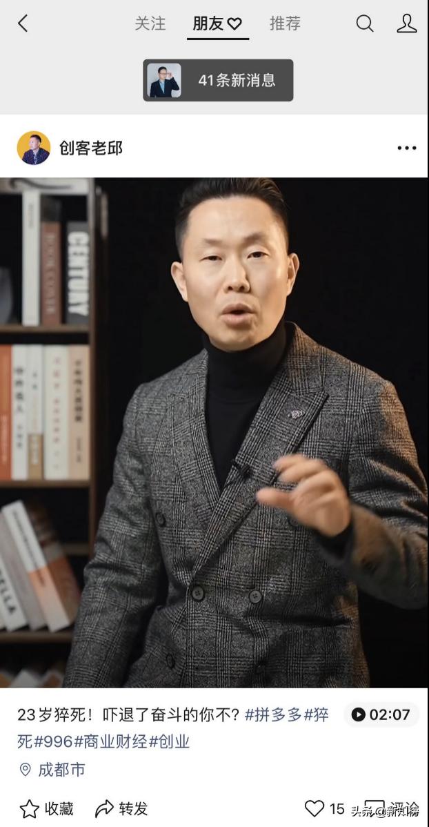 """布局短视频7年,腾讯打出最后""""王牌""""视频号,能否极限翻盘?  第9张"""