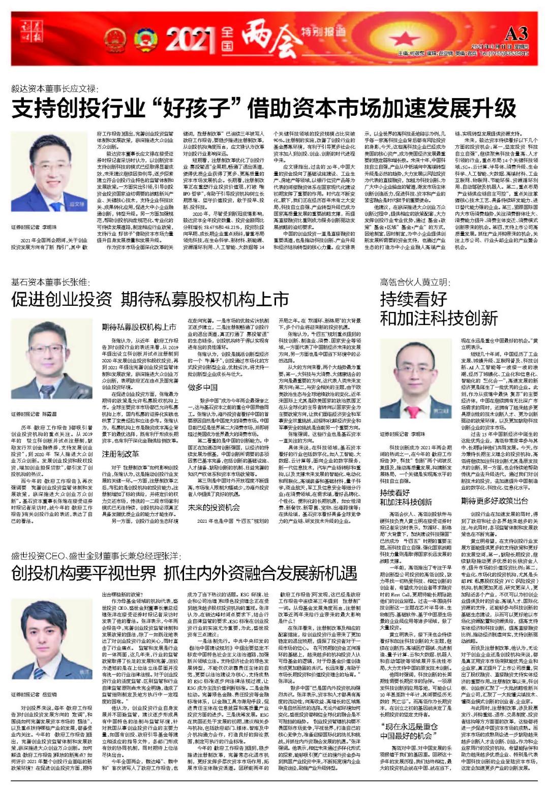 《证券时报》创投机构要不畏国际竞争 抓住内外资融合发展新机遇