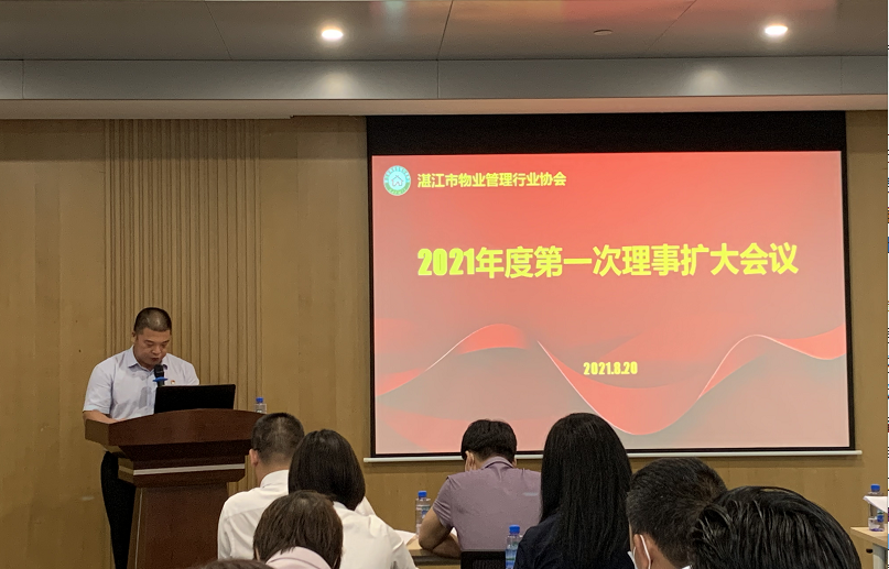 湛江市物业管理行业协会2021年度第一次理事扩大会议顺利召开