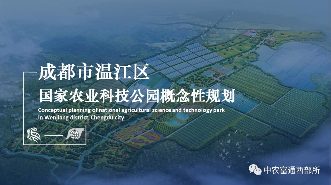 《新北市溫江區國度農業科技公園計劃》美滿完成