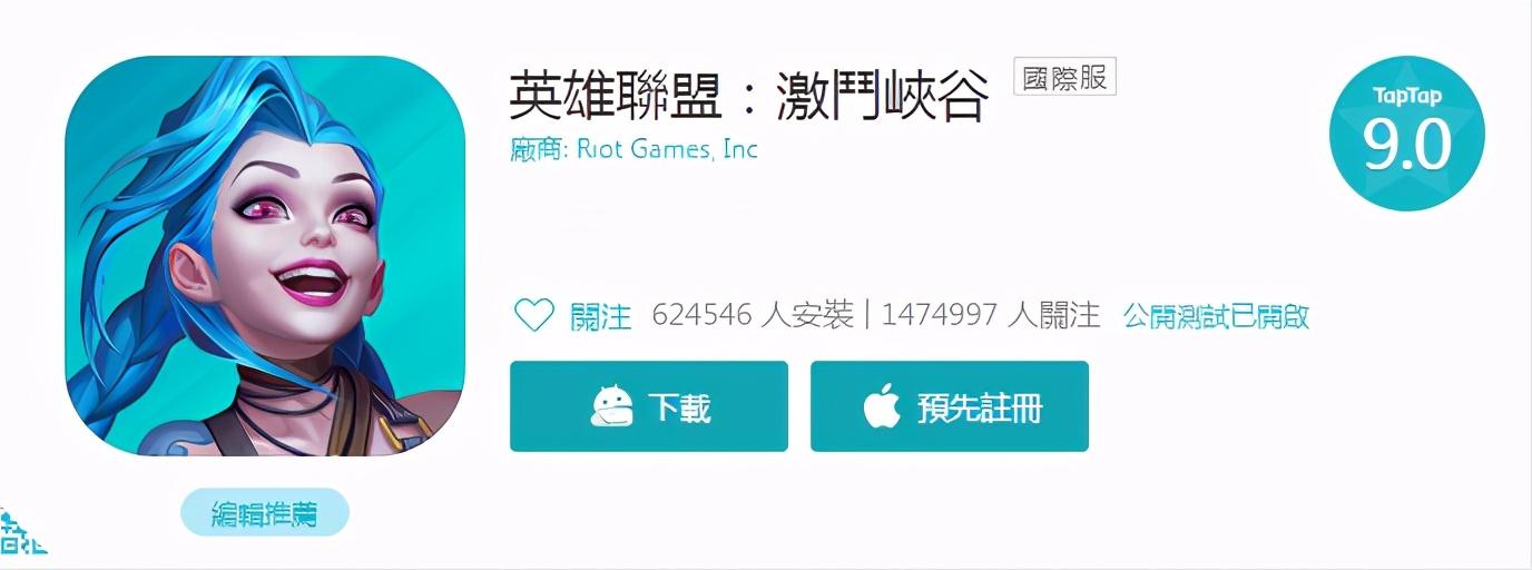 英雄联盟手游:中国玩家挤爆国际服,60万人给出了9.0分好评