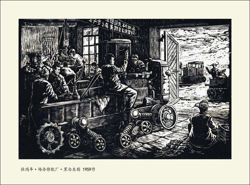 新中国早期工业题材宣传画