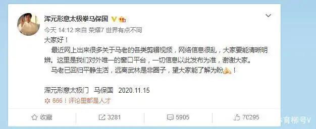 最新消息:马保国已宣布退出武林圈,他已经回归平静生活!