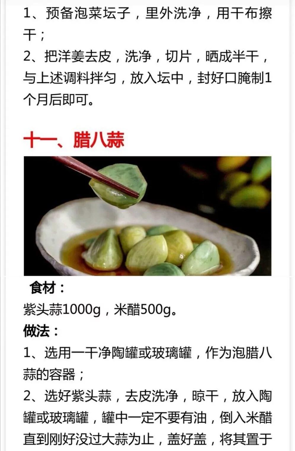 咸菜做法及配料 美食做法 第18张