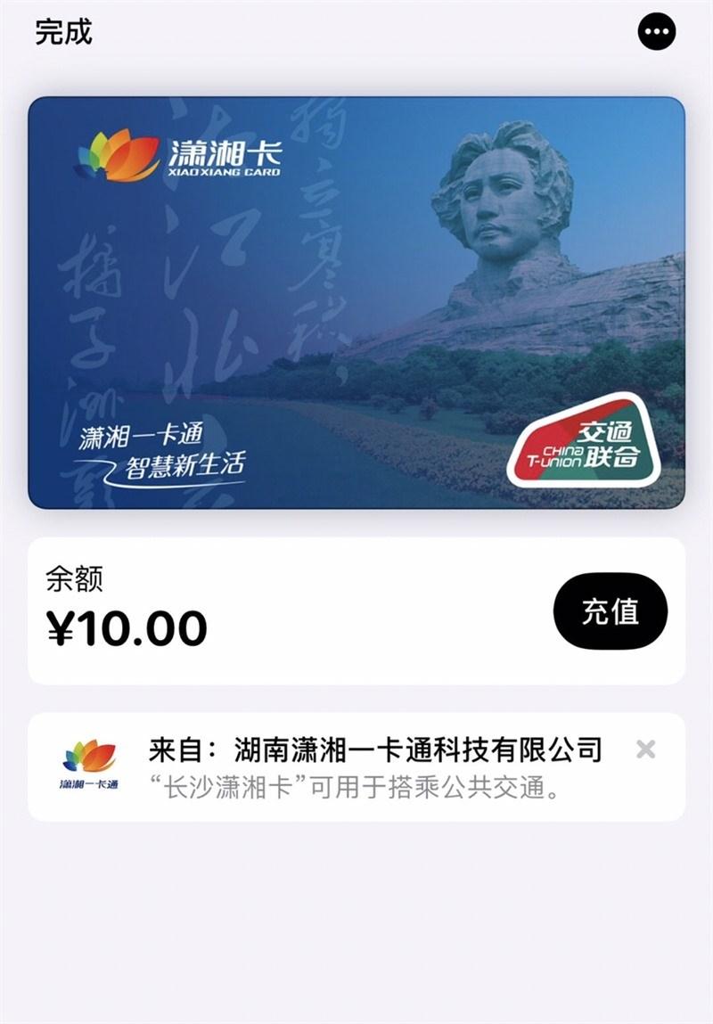 苹果 Apple Pay 正式上线长沙潇湘卡