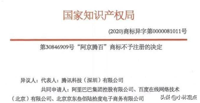 """中国四大商业巨头发怒了!联手起诉""""阿京腾百"""""""