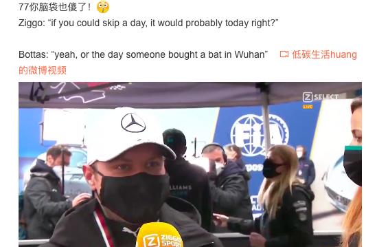 F1汉密尔顿队友争议言论激怒中国网友,奔驰否认有不敬冒犯之意