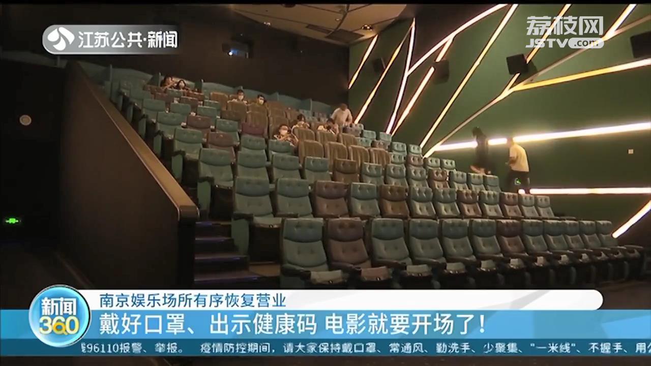 南京部分娱乐场所恢复营业 戴好口罩、出示健康码 电影就要开场了