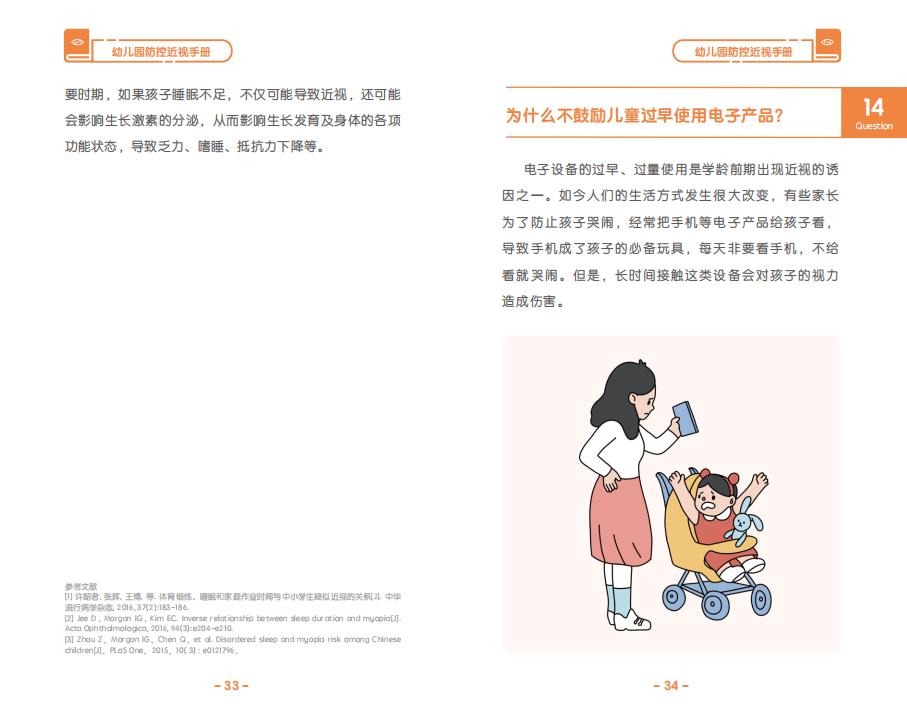 3-6岁适用!国家卫健委发布《幼儿园防控近视手册》