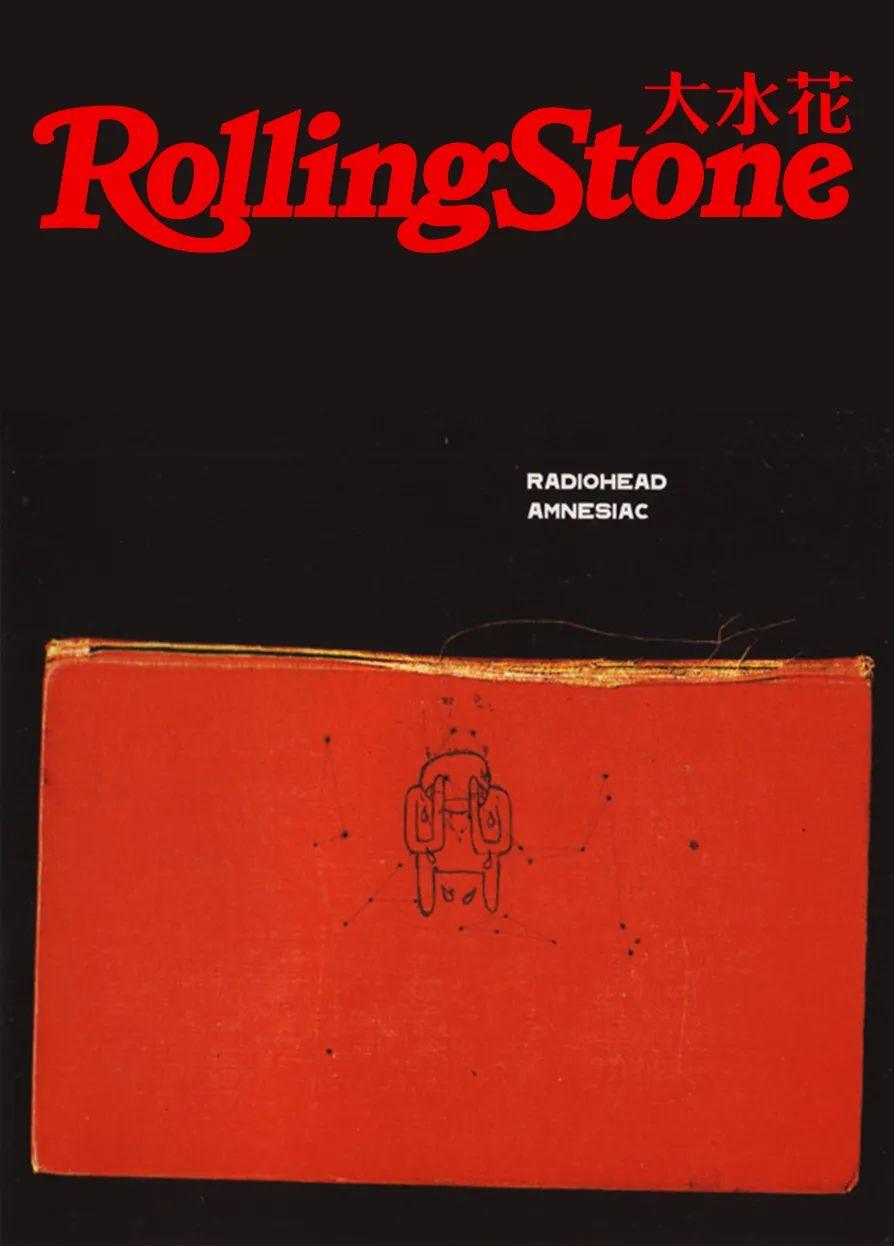 Radiohead:永远前卫的音乐先锋