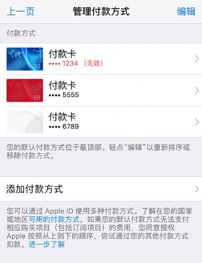 苹果手机付款方式被拒绝(怎么解除付款方式被拒)