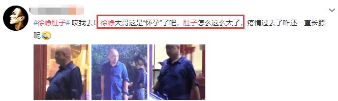 徐峥肚子像怀胎7月 发文自嘲:善待孕妇,拒绝合影!  第6张