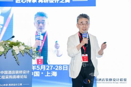会议回顾   2021中国酒店装修设计与工程采购高峰论坛