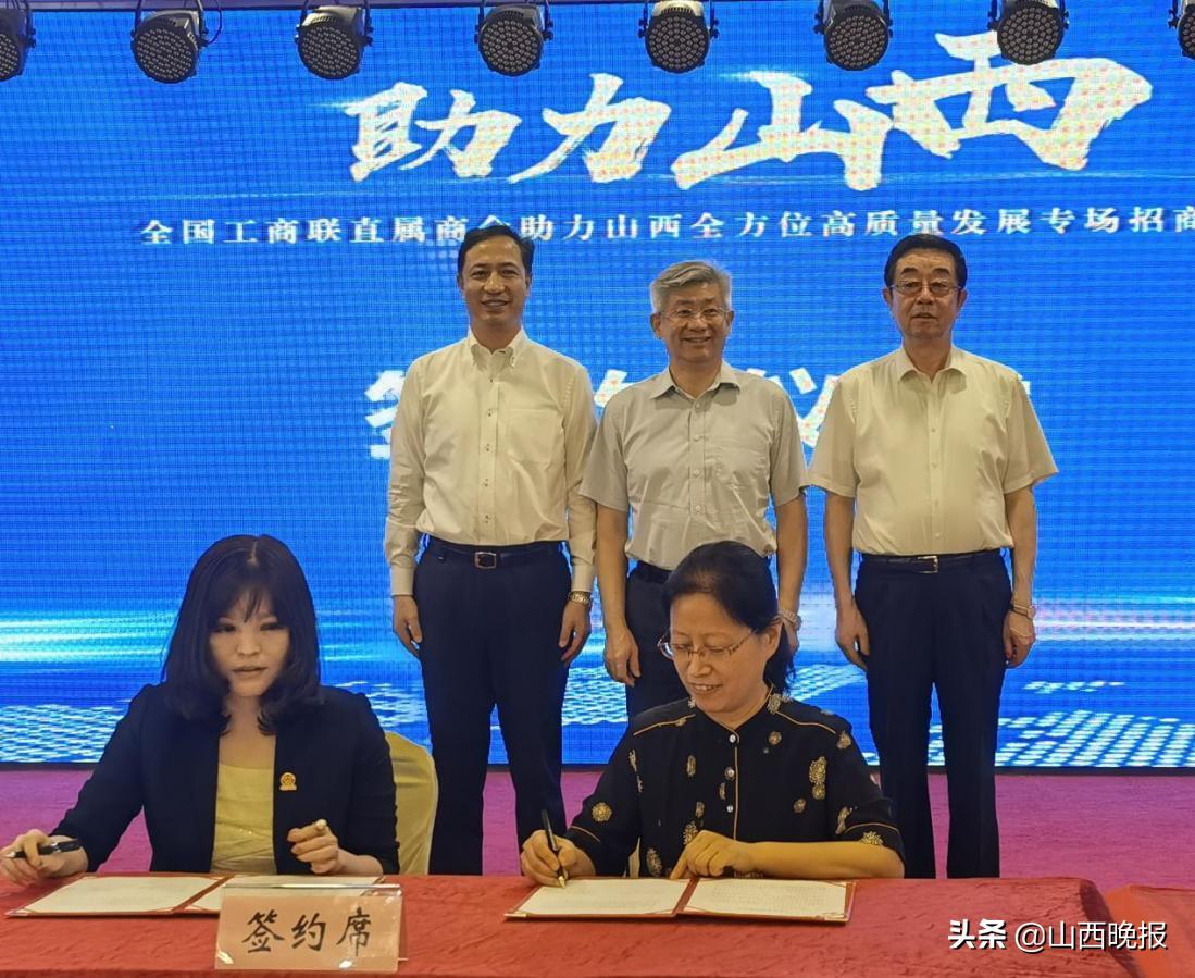 山西省女企业家协会与全国工商联女企业家商会签订战略合作框架协议