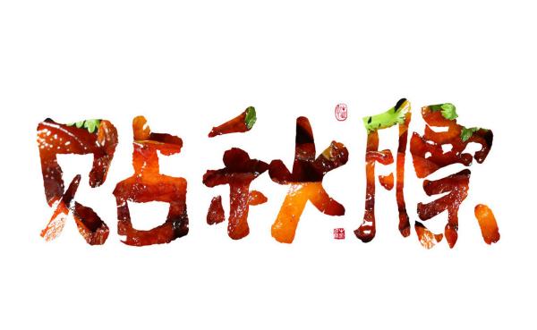 秋季贴秋膘,这3类人要注意了!除了莲子,这些建议也多吃?