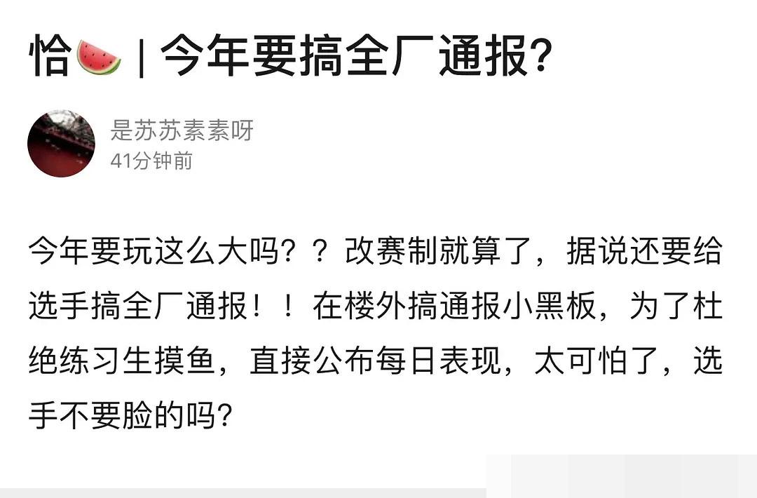 青你3赛制爆料!姜斌诚心邀请杜华龙丹妮李飞加入群聊