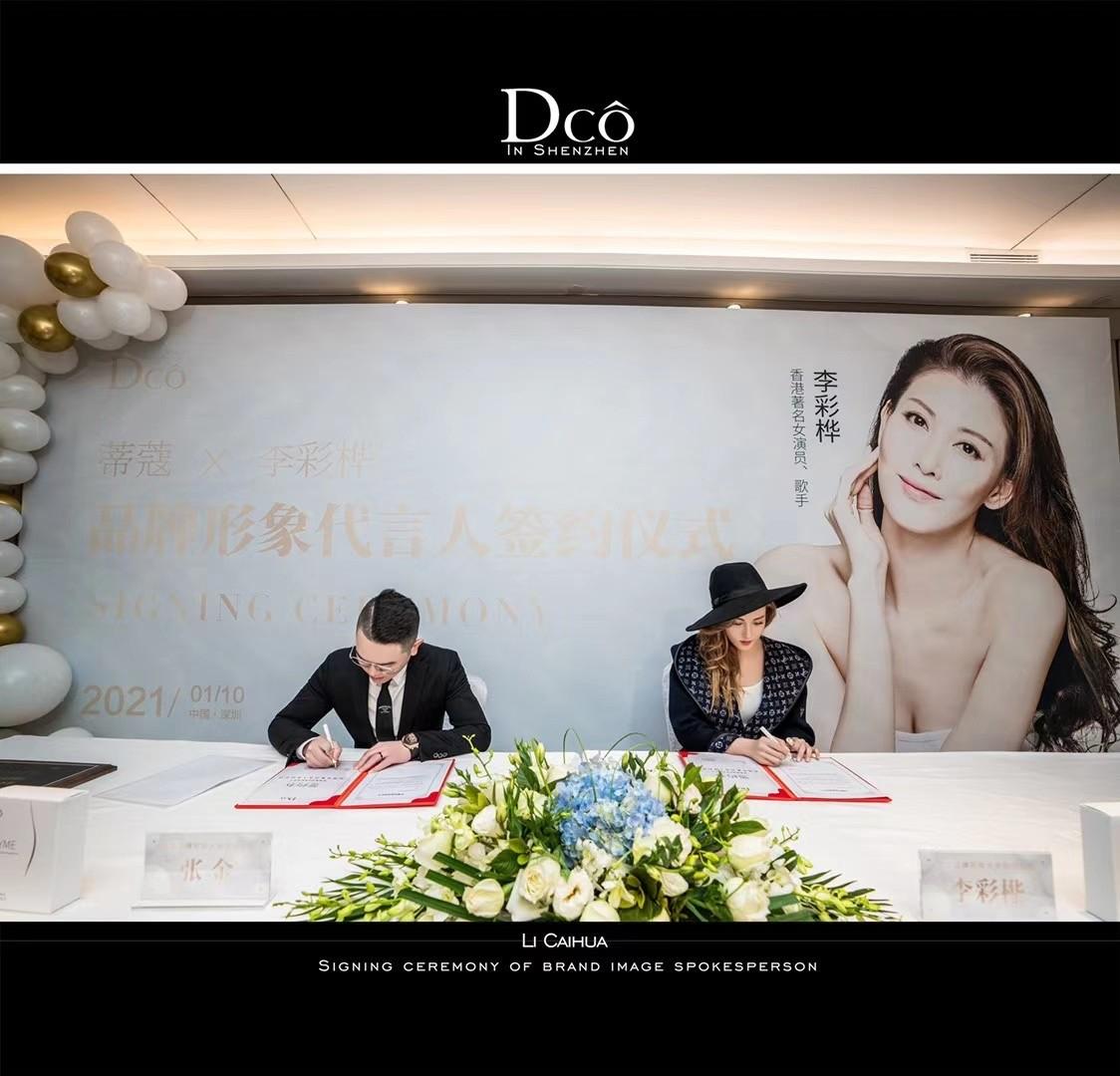香港著名影视明星李彩桦代言大健康品牌—蒂蔻