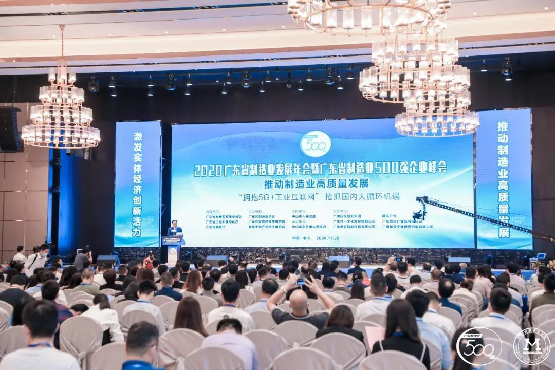 喜讯!金鲨银鲨荣列2020年广东省制造业企业入500强