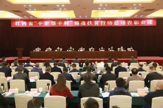 江西省工商联召开十一届六次常委(扩大)会议