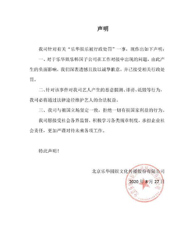 乐华娱乐被处罚原因曝光,老板杜华沉默,网友对回应很不满