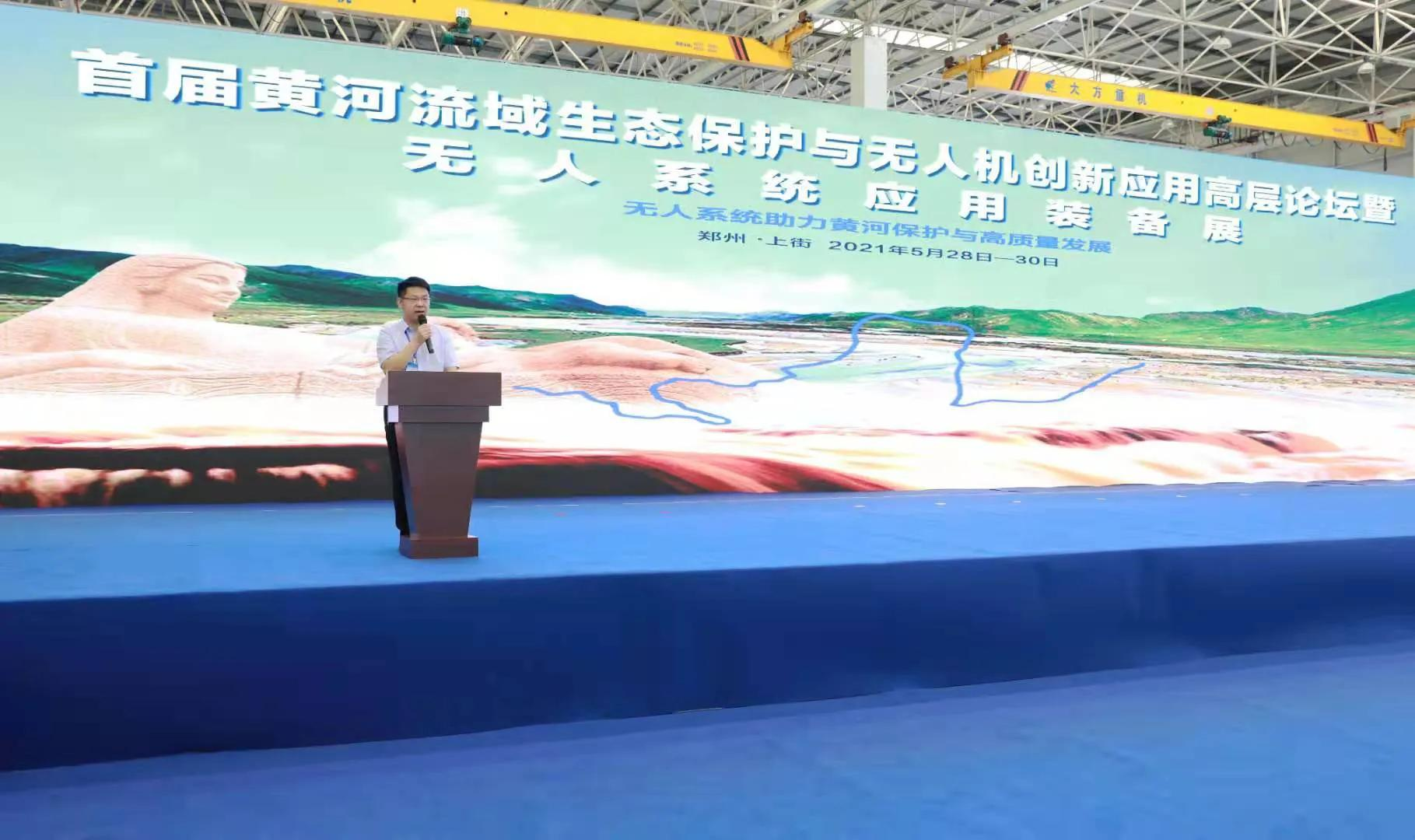 无人机创新应用高层论坛暨无人系统应用装备展在郑州上街隆重开幕