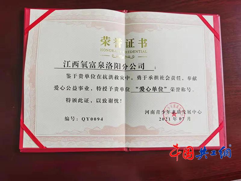 氧富泉公司:慈心义举 共抗洪灾