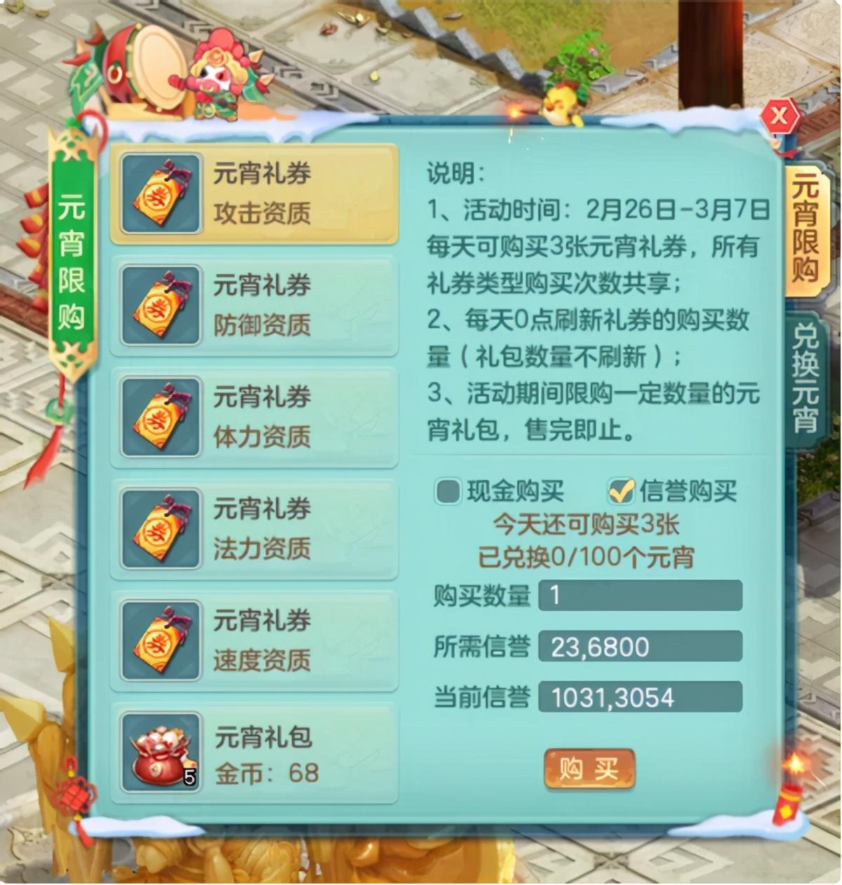 《神武4》电脑版:神武之战火热开战 元宵活动温暖来袭