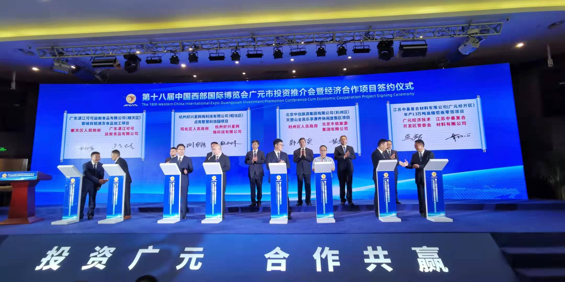 广元市在西博会推介招商项目36个签订86个