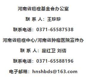 征集令!最高奖一万元!河南省全民肿瘤科普海报(短视频)大赛来啦
