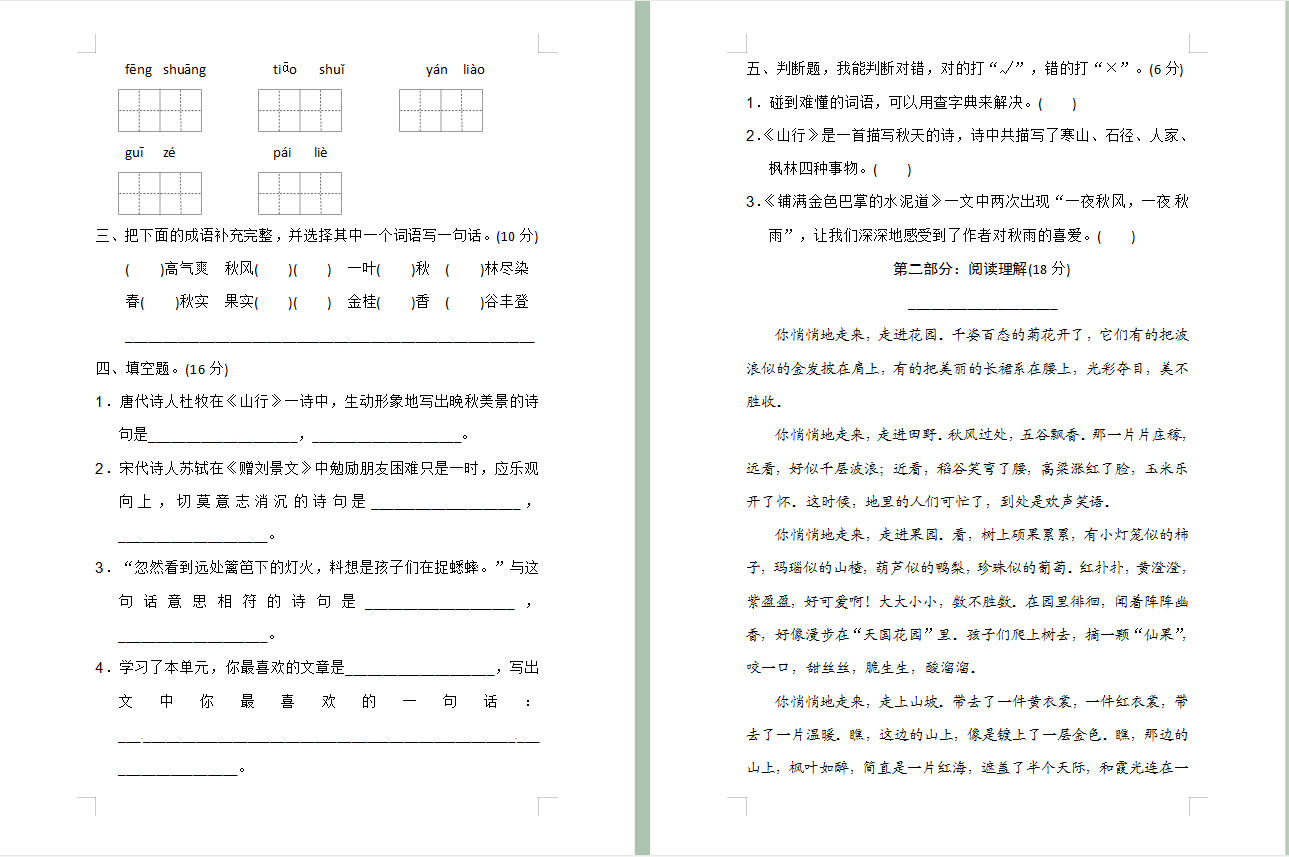三年级语文上册第二单元试卷(含答案)9.27