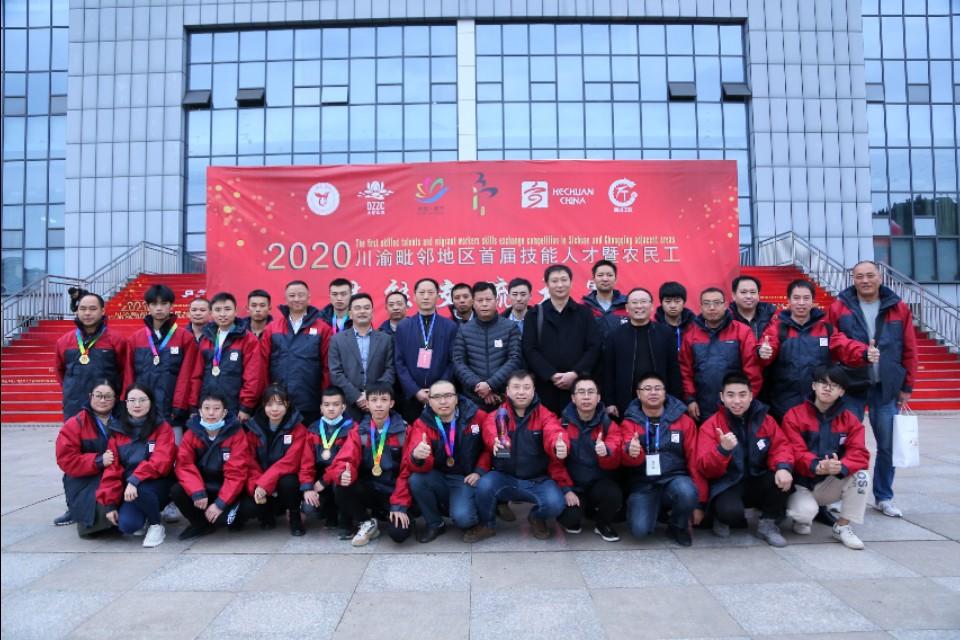 内江代表团在川渝地区首届技能人才暨农民工技能交流大赛中获佳绩