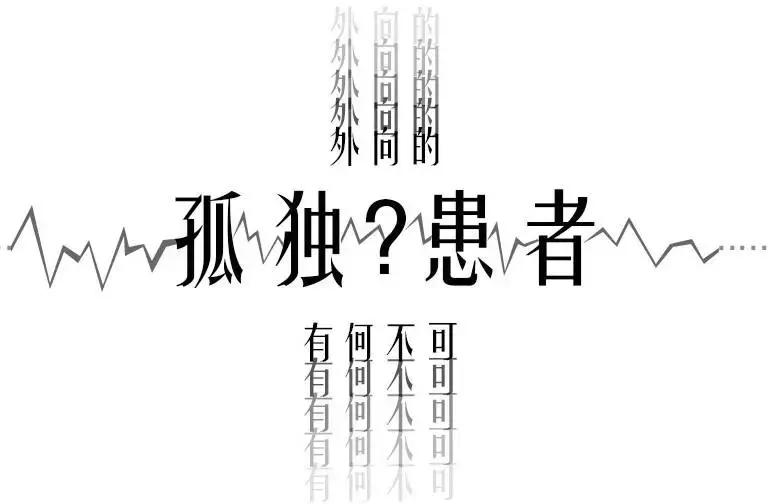 中国孤独症患者可能超千万,为何心理问题越来越多?