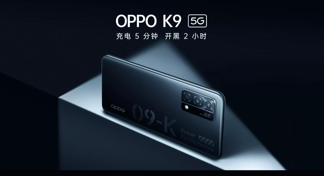 充电5分钟开黑2小时 OPPO K9系列发布1899元起