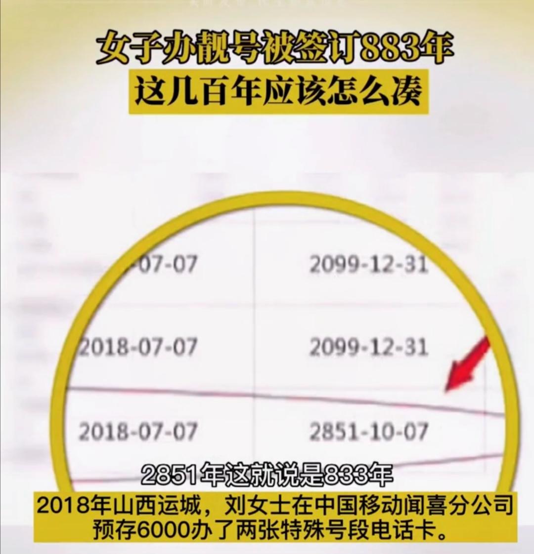 山西省运城刘女士 中国移动号被冒名签833年协议 中国移动闻喜县分公司法人名下有9家公司