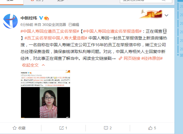 中国人寿回应实名举报欺诈:该公司正在接受调查