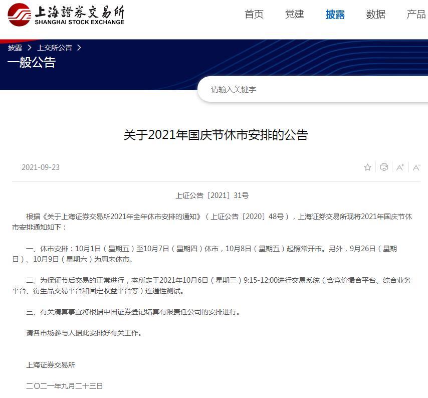 上交所、深交所发公告:关于2021年国庆节休市安排的通知