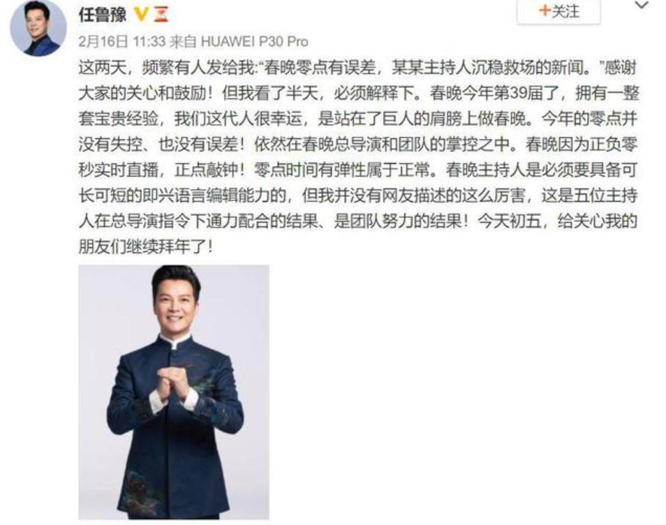 上海电影节任鲁豫再现神救场,三次救场彰显专业功底