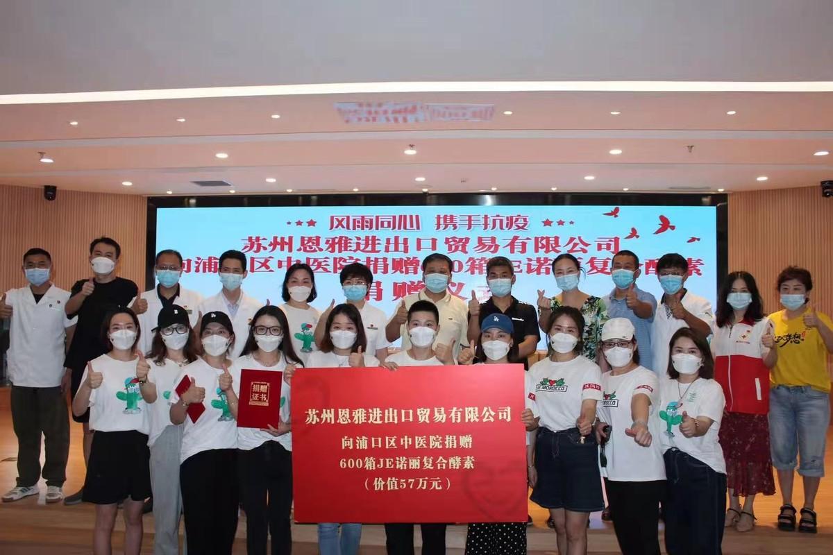 苏州恩雅进出口贸易有限公司捐赠物资助力延边、南京抗疫