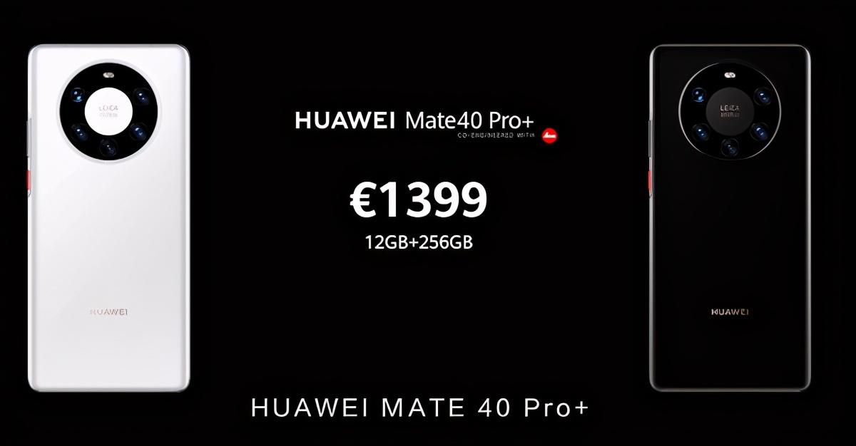 华为Mate40系列价格汇总 麒麟9000芯片899欧元起